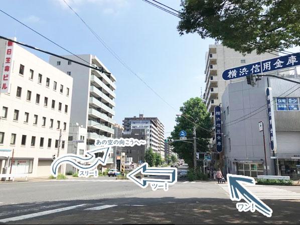 『 横浜信用金庫 』の交差点を『 朝日生命ビル 』側へ渡ります。